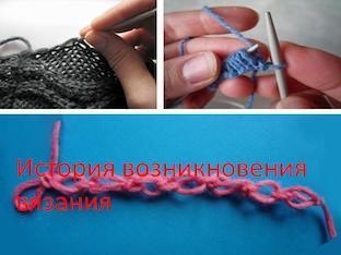 История возникновения вязания