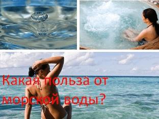 Какая польза от морской воды