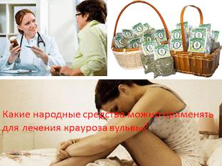 Какие народные средства можно применять для лечения крауроза вульвы
