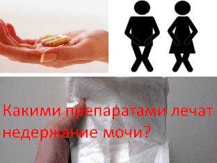 Какими препаратами лечат недержание мочи