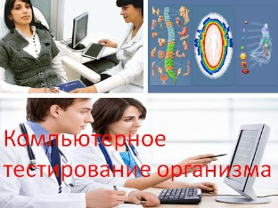 Компьютерное тестирование организма