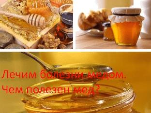 Лечим болезни медом. Чем полезен мед