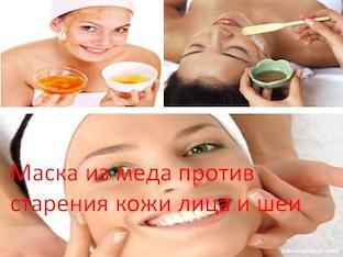 Маска из меда против старения кожи лица и шеи