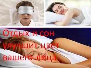Отдых и сон улучшит цвет вашего лица