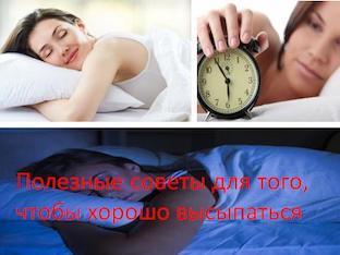 Полезные советы для того, чтобы хорошо высыпаться