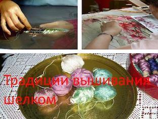 Традиции вышивания шелком