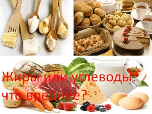 Жиры или углеводы: что вреднее