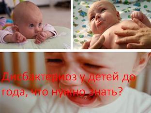 Дисбактериоз у детей до года, что нужно знать