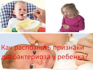 Как распознать признаки дисбактериоза у ребенка