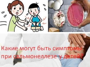 Какие могут быть симптомы при сальмонеллезе у детей