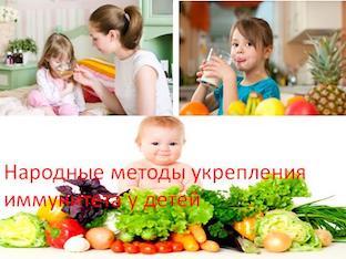 Народные методы укрепления иммунитета у детей