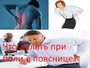 Что делать при боли в пояснице