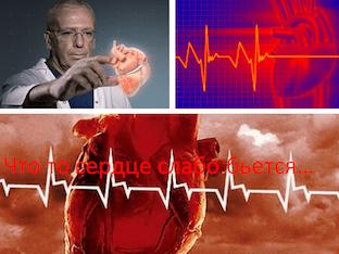 Что то сердце слабо бьетсЯ