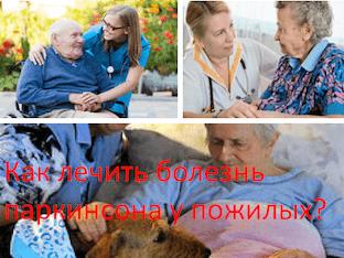 Как лечить болезнь паркинсона у пожилых