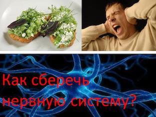 Как сберечь нервную систему
