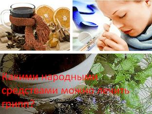 Какими народными средствами можно вылечить грипп
