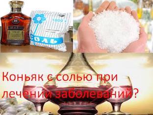 Коньяк с солью при лечении заболеваний