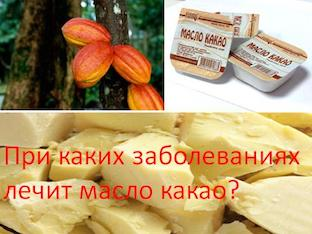 При каких заболеваниях лечит масло какао
