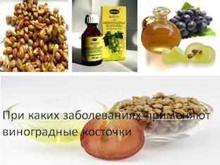 При каких заболеваниях применяют виноградные косточки