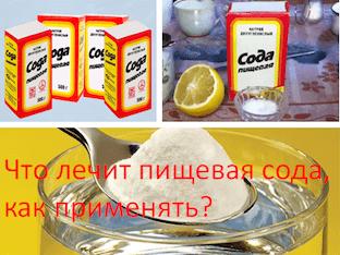 Что лечит пищевая сода, как применять