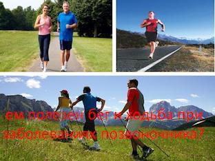 Чем полезен бег и ходьба при заболеваниях позвоночника
