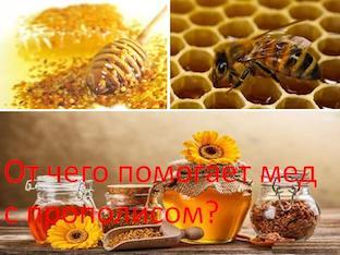 От чего помогает мед с прополисом