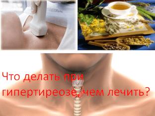 Что делать при гипертиреозе, чем лечить
