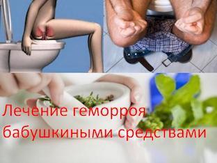 Лечение геморроя бабушкиными средствами