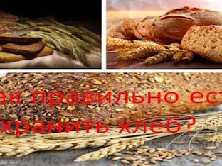 Как правильно есть и хранить хлеб
