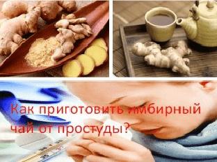 Как приготовить имбирный чай от простуды