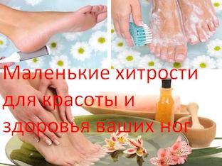 Маленькие хитрости для красоты и здоровья ваших ног