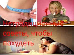 Нетрадиционные советы, чтобы похудеть