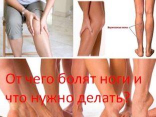 От чего болят ноги и что нужно делать