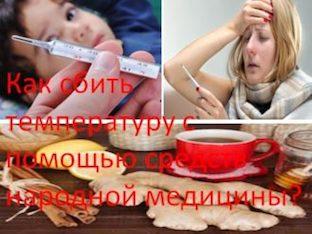 Как сбить температуру с помощью средств народной медицины