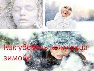 Как уберечь кожу лица зимой
