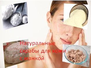 Натуральные скрабы для кожи с манкой