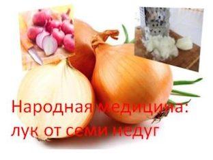 Народная медицина: лук от семи недуг