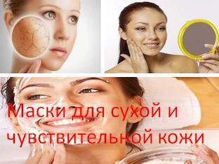 Маски для сухой и чувствительной кожи