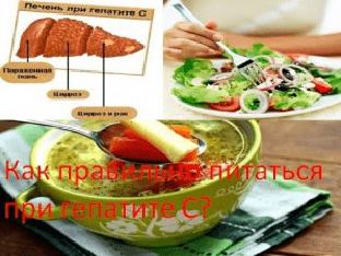 Как правильно питаться при гепатите С?