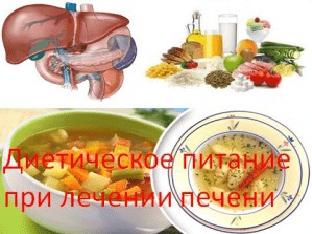 Диетическое питание при лечении печени
