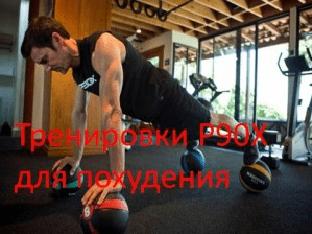 Тренировки P90X для похудения