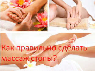 Как правильно сделать массаж стопы?