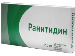 От чего лекарство ранитидин?
