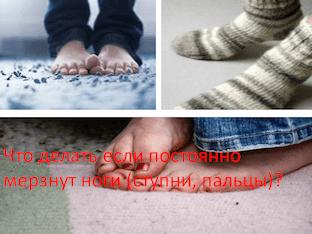 Что делать, если постоянно мерзнут ноги (ступни, пальцы)