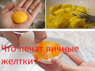 Что лечат яичные желтки