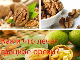 Как и что лечат грецкие орехи