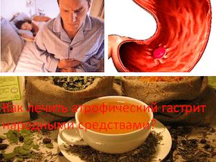 Как лечить атрофический гастрит народными средствами
