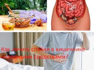 Как лечить спайки в кишечнике народными средствами
