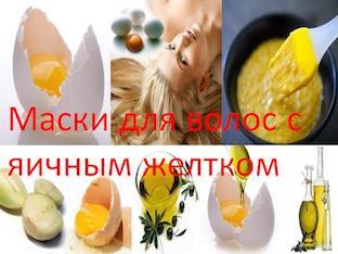 Маски для волос с яичным желтком