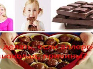 Что делать, если аллергия на шоколад, причины